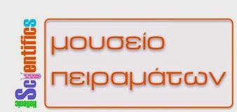 http://www.mouseiopeiramaton.gr/