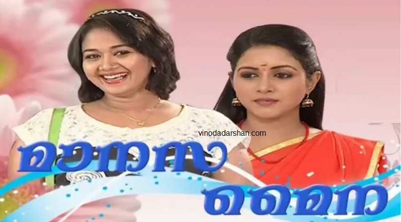 Manasa Myna Serial on Kairali TV -Cast and crew