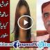 Young Girl Revelation in Khara Sach How Khursheed Shah Harassed Her