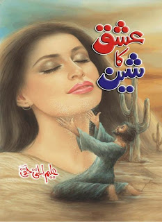 Ishq Ka Sheen Novels By Aleem Ul Haq Haqi Part 2