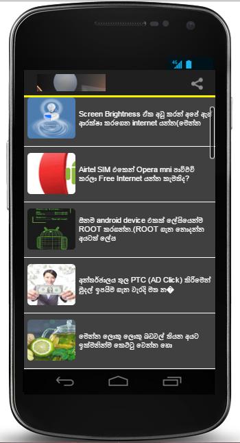 දැනුම ලංකා Android App එක Download කරගන්න
