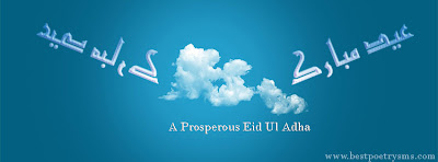 Eid ul Adha 2012 Facebook Cover