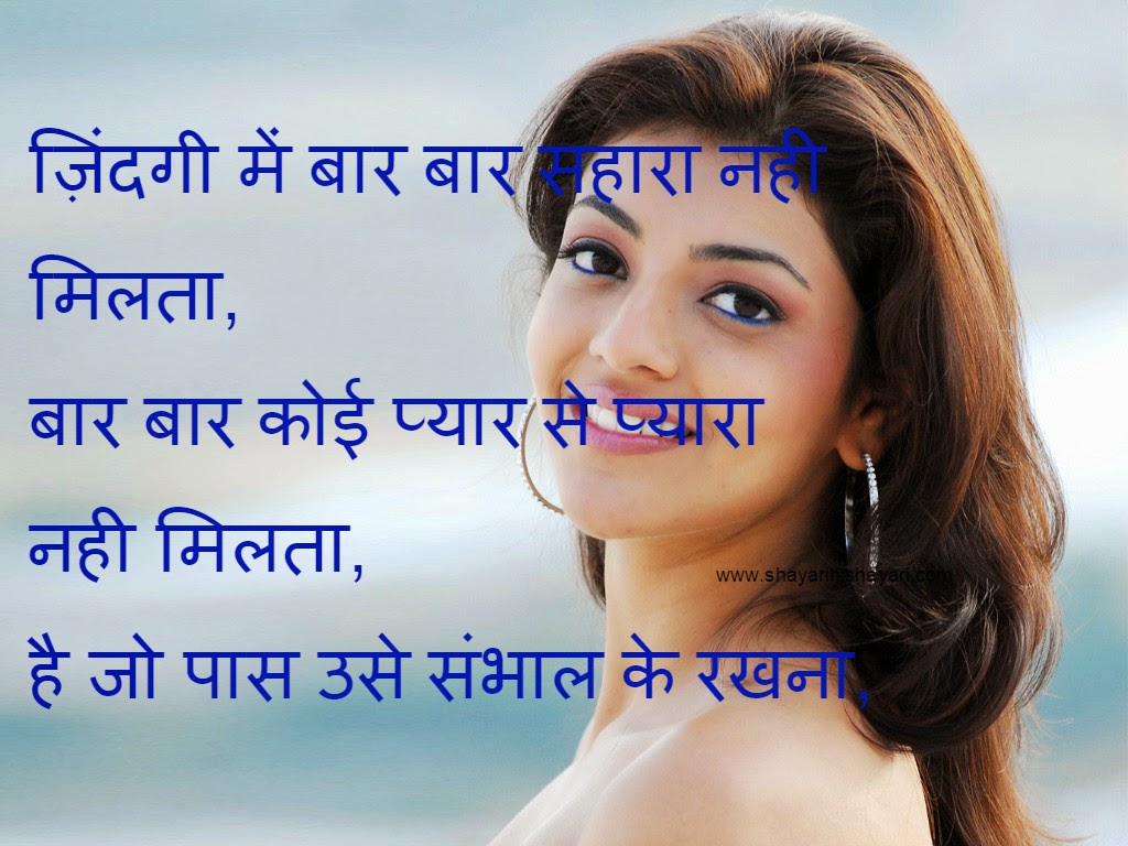 Hindi SMS Messages collection by SMS4Smile