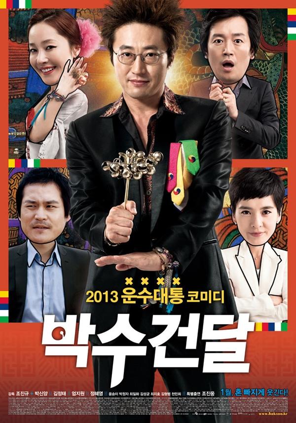 韓國電影《神漢流氓》介紹(樸新陽) 1