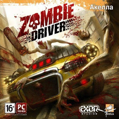zombie driver [Planet Free]