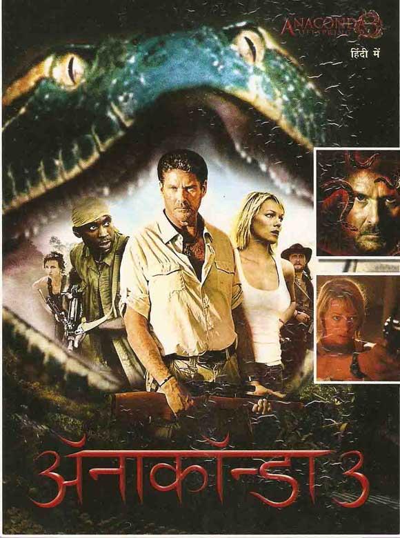 Anaconda 2 Poster Bad Movie Night:The Bl...