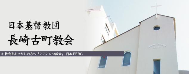 日本基督教団長崎古町教会