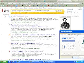 даты дня рождения А.С.Пушкина и дня его смерти yandex search