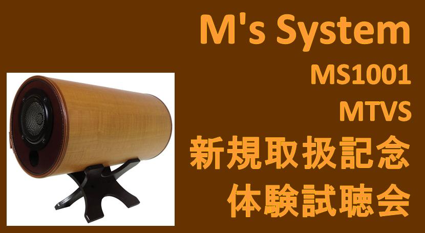 M's System 新規取扱記念・体験試聴会