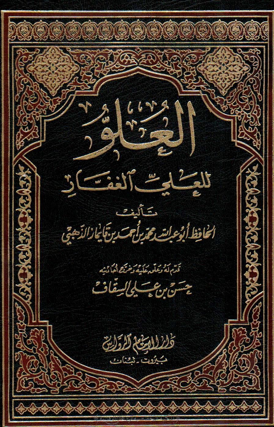 كتاب العلو للإمام الذهبي - تحقيق حسن السقاف pdf