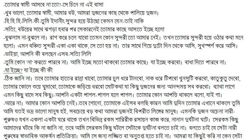 Bangla Magir Choti Golpo Choda Chudir Coda Codir Soda