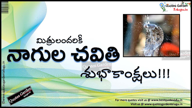 Nagula chaviti Greetings Quotations in telugu