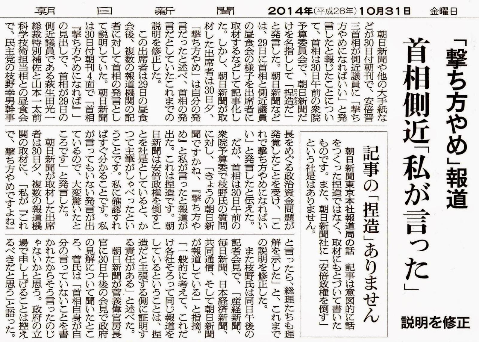 新聞 社説 朝日