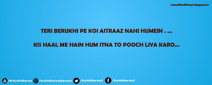 Latest hindi shayri teri berukhi pe koi aitraaz nahi humein for Koi 5 vigyapan in hindi