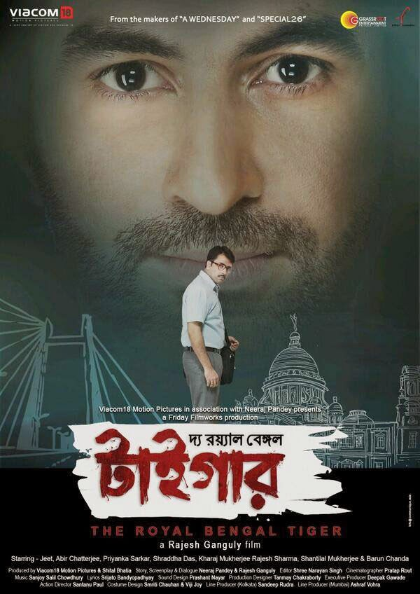 The Royal Bengal Tiger 2014 New Bengali Movies