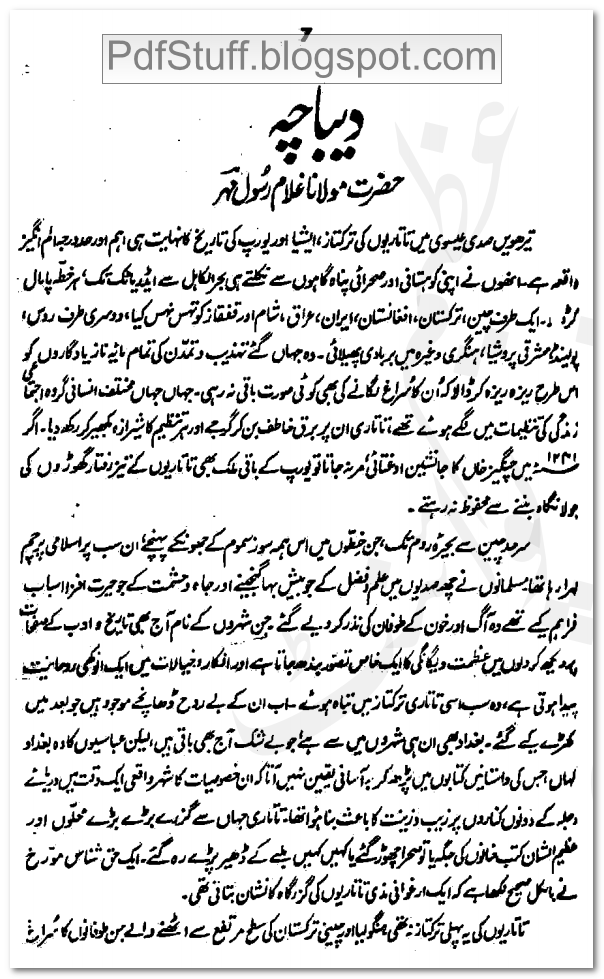 Representation of the Urdu book Tatarion Ki Yalghar by Herald Liam