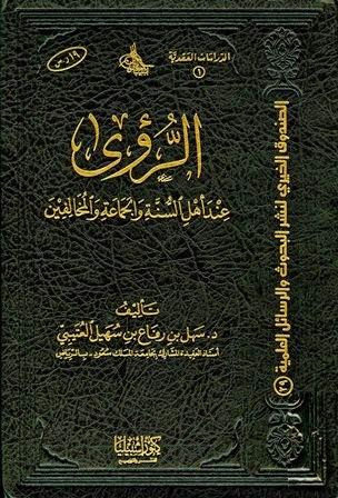الرؤى عند أهل السنة والجماعة والمخالفين - سهل العتيبي