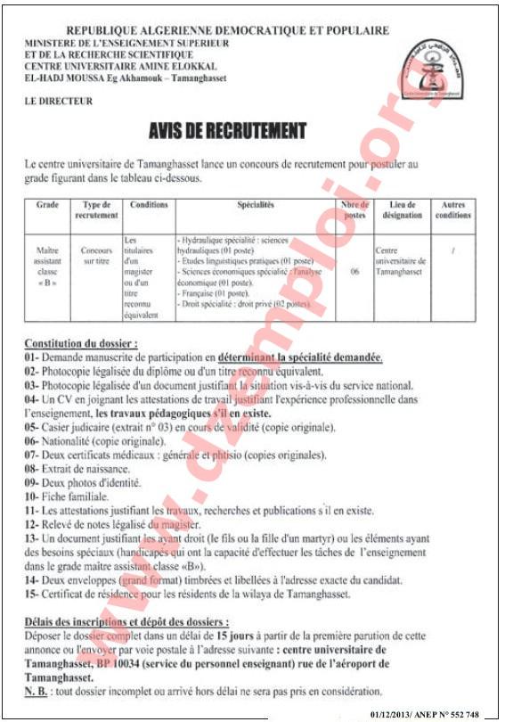 إعلان مسابقة توظيف في المركز الجامعي لولاية تمنراست ديسمبر 2013 tamanrasset+1.JPG