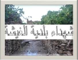 شهداء بلدية الغيشة . إضغط على الصورة تشاهد كل أسماء الشهداء .