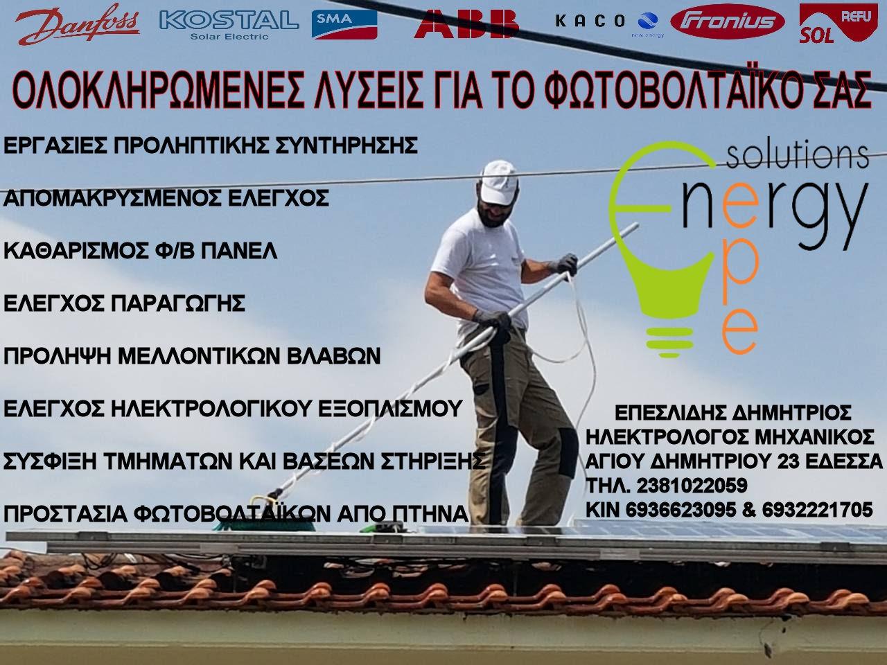 Επεσλίδης Δημήτριος   Ηλεκτρολόγος Μηχανικός