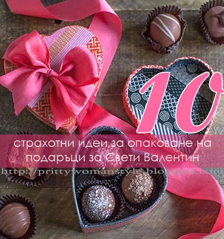 10 страхотни идеи за опаковане на подаръци за Свети Валентин