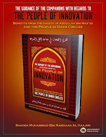 The People of Innovation