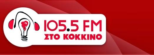 Εδώ ακούμε Στο Κόκκινο 105.5 FM