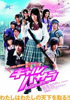 Samurai Angel Wars (2011)