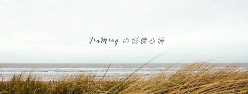 JiaMing の 悦读心语