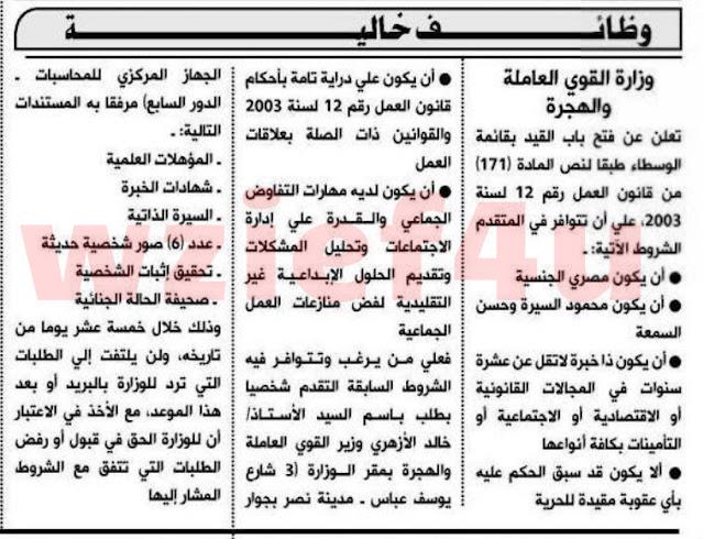 وظائف جريدة الأهرام الإثنين 6 مايو 2013 -وظائف مصر الاثنين 6/5/2013  - http://wzief4u.blogspot.com/