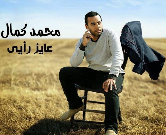 اغنية محمد كمال - عايز راي 2014 Master Q 320 Kbps