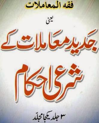 http://books.google.com.pk/books?id=onpvAgAAQBAJ&lpg=PA1&pg=PA1#v=onepage&q&f=false