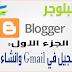 الجزء الاول من دورة البلوجر : طريقة التسجيل في Gmail وانشاء مدونة الكترونية على بلوجر
