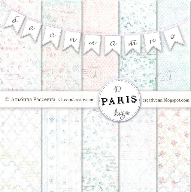 Бумага скрапбукинг Париж.