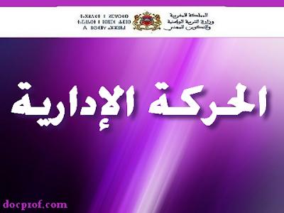 الحركة الإدارية الخاصة بإسناد مناصب الحراسة العامة ورئاسة الأشغال بمؤسسات التعليم الثانوي