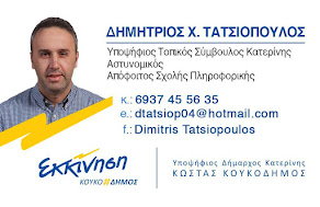 ΔΗΜΗΤΡΙΟΣ ΤΑΤΣΙΟΠΟΥΛΟΣ