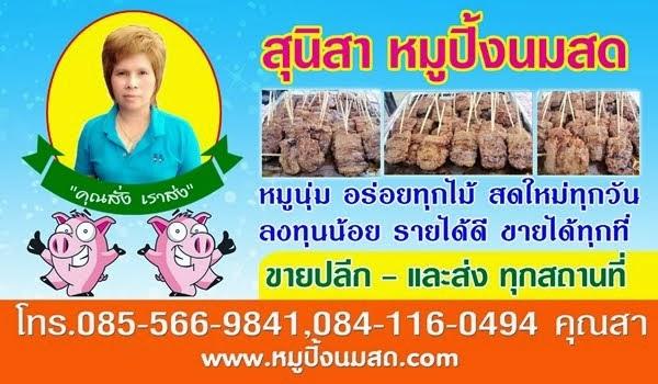สุนิสาหมูปิ้งนมสด  ขายส่งหมูปิ้งนมสดรสเด็ด หอมนุ่ม อร่อย โทร 085-566-9841