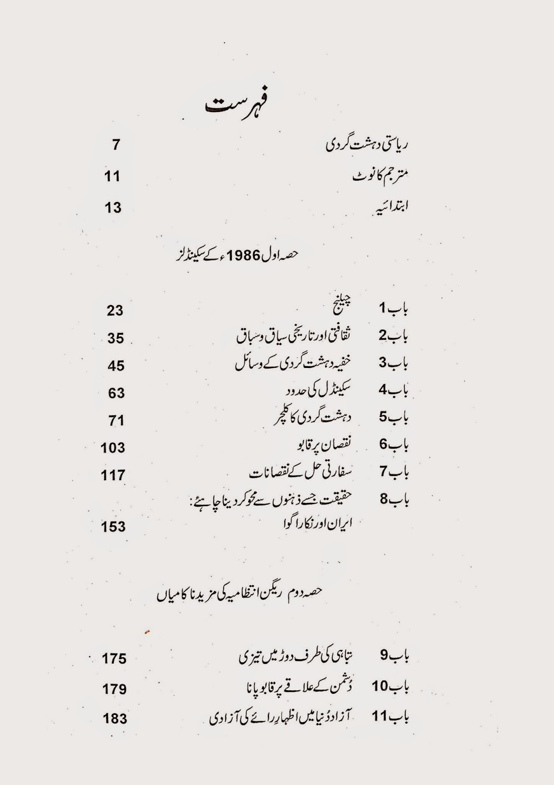Contents: Riasati DehshatGardi By Noam Chomsky in Urdu