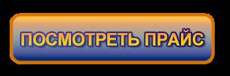 ПРАЙС-ЛИСТ СО СКИДКАМИ