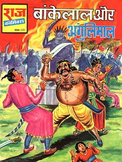 UNGALIMAAL (Bankelal Hindi Comic)