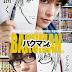 La película de imagen real de Bakuman se estrenará el 3 de octubre