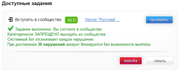 Поинты Вконтакте
