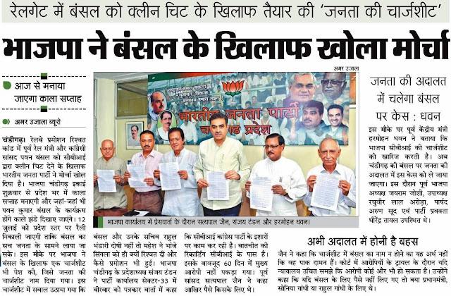 भाजपा कार्यालय में प्रेसवार्ता के दौरान सत्य पाल जैन, संजय टंडन और हरमोहन धवन।