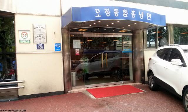 Restaurante Ojingdong Hwanhong Naengmyeon 오장동 함흥냉면 de Seúl