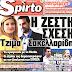Η Ράνια Τζίμα (του MEGA)  και ο Γ. Σακελλαρίδης (του ΣΥΡΙΖΑ) μαζί;