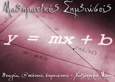 Μαθηματικές Σημειώσεις