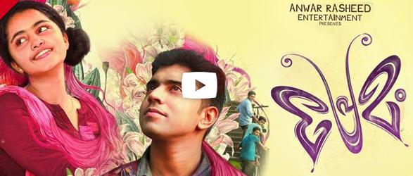 Mili 2015 Full Movie Watch Online malayalam - Video