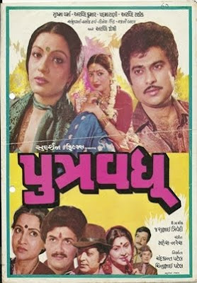 Putra Vadhu 1982 Gujarati Movie Watch Online