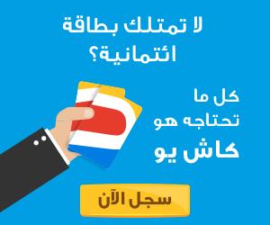 عند الإشتراك ستتمكن من التسوق من أكبر المواقع بسهولة دون الحاجة لبطاقات إئتمانية