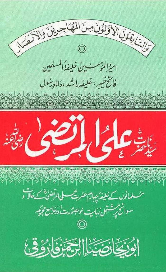 Hazrat Ali Murtaza Radi Allahu Anhu by Allama Zia ur Rahman